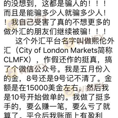 CLMFX熙伦国际
