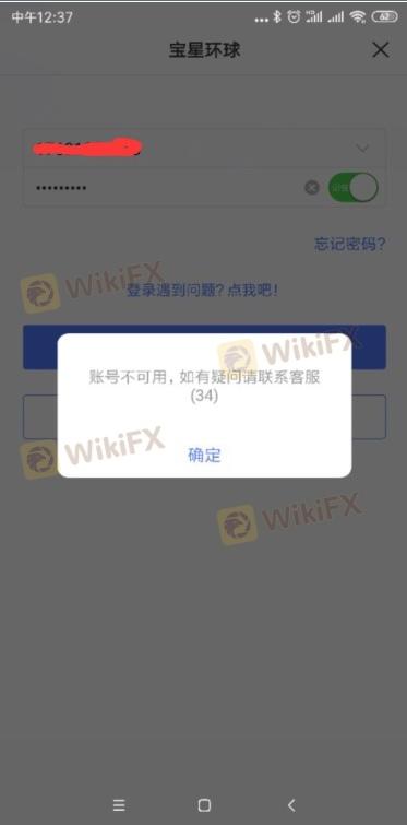 8BX.COM宝星环球投资