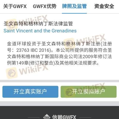 Goldenway Global金道环球