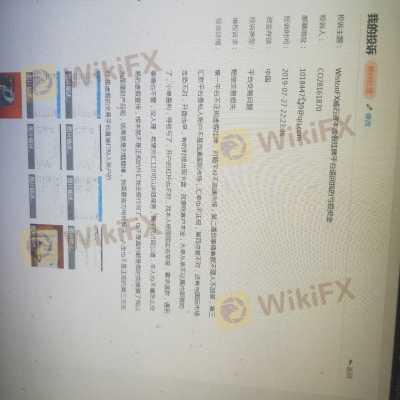 WistonFX威石