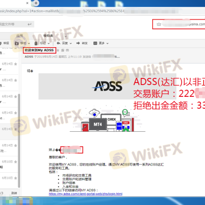 ADSS达汇